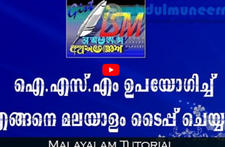 Malayalam Typing Software